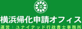 横浜帰化申請オフィス・ユナイテッド行政書士事務所:行政書士淺田晃彦事務所