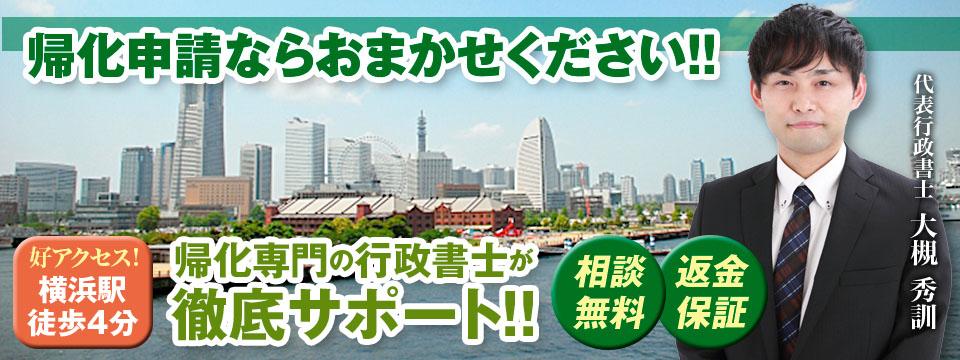 帰化申請ならおまかせください!!横浜駅徒歩4分・相談無料・返金保証・帰化専門の行政書士が徹底サポート!